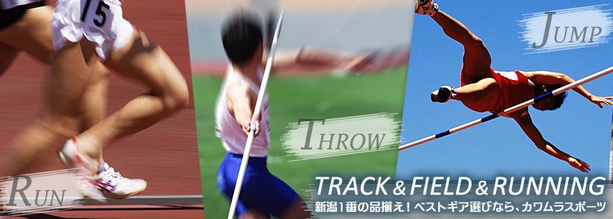 TRACK&FIELD&RUNNING 新潟一番の品揃え!ベストギア選びなら、カワムラスポーツ